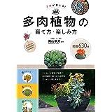 プロが教える! 多肉植物の育て方・楽しみ方 図鑑630種