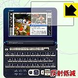 特殊素材で衝撃を吸収! 『衝撃吸収【反射低減】保護フィルム カシオ電子辞書 XD-Gシリーズ』