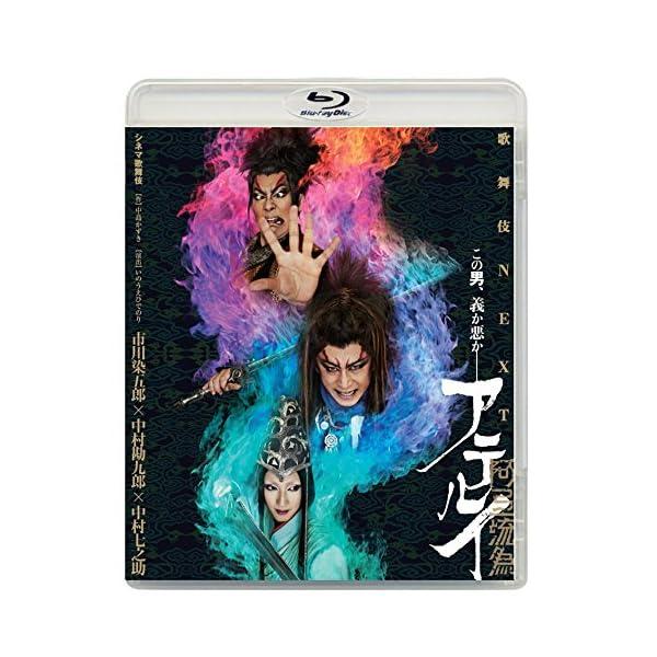 シネマ歌舞伎 歌舞伎NEXT 阿弖流為 〈アテ...の紹介画像2