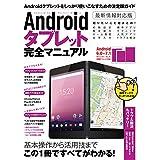 Androidタブレット完全マニュアル (2017年最新版)
