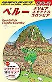 B23 地球の歩き方 ペルー ボリビア エクアドル コロンビア 2018~2019