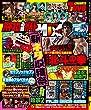 パチスロ必勝ガイド ウルトラMIX VOL.9 (GW MOOK 372)