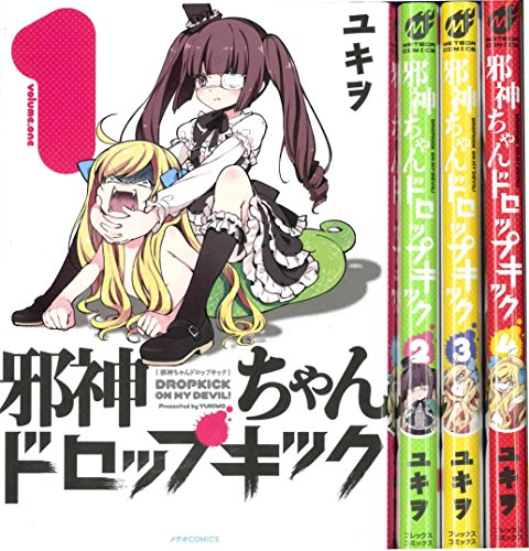 邪神ちゃんドロップキック コミック 1-4巻セット (メテオCOMICS)