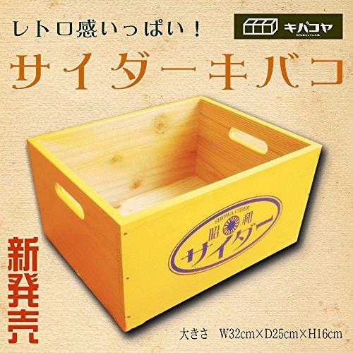 【サイダー木箱】アンティーク、レトロ調 なつかし昭和のサイダーケース