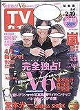 週刊TVガイド(関東版) 2016年2月19日号