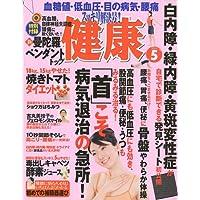 健康 2009年 05月号 [雑誌]
