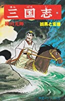 三国志 (20) 凶馬と玄徳 (希望コミックス (72))