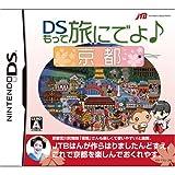 「DSもって旅にでよ♪京都」の画像