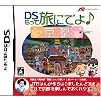 DSもって旅にでよ♪京都 特典 たびざるマスコットホルダー付き