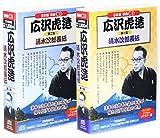 浪曲 広沢虎造 清水次郎長伝 CD16枚組セット