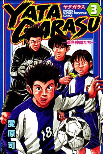 YATAGARASU(3) (月刊少年マガジンコミックス)