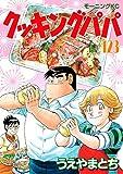 クッキングパパ(123) (モーニングコミックス)