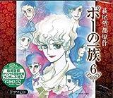 ポーの一族 ドラマCD(全6巻) 第6巻 「小鳥の巣」収録