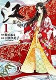 江 姫たちの戦国 / 暁 かおり のシリーズ情報を見る