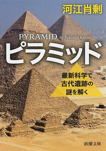 『ピラミッド 最新科学で古代遺跡の謎を解く』ピラミッドを作った人々のリアリティ