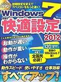 Windows 7 究極の快適設定 2012 (TJMOOK) (TJ MOOK)