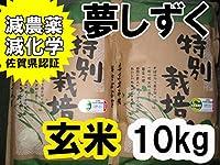 【玄米】特別栽培米【農薬5割以上減】【化学肥料5割以上減】 佐賀県唐津産 夢しずく 10kg 平成30年産