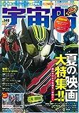 宇宙船vol.149 (ホビージャパンMOOK 663)