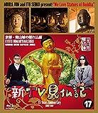 新TV見仏記17京都・南山城の隠れ仏編[Blu-ray/ブルーレイ]