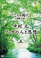 こころの時代 ~宗教・人生~ 中村 元 ブッダの人と思想 第五巻 [DVD]