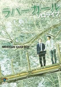 ラバーガールソロライブ メキシカンキャッシュボーイ [DVD]