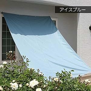 ウォーターブロック W200×H300cm【アイスブルー】 / 撥水シェード 撥水オーニング