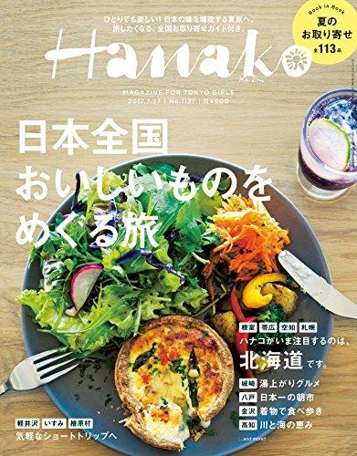 Hanako (ハナコ) 2017年 7月27日号 No.1137 [日本全国 おいしいものをめぐる旅。] [雑誌]