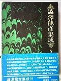 澁澤龍彦集成〈第4〉美術評論篇 (1970年)