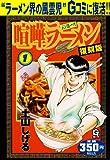 喧嘩ラーメン 1 復刻版 (Gコミックス)