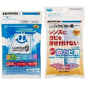 【まとめ買いセット】HAKUBA 防湿・防カビ...の関連商品3