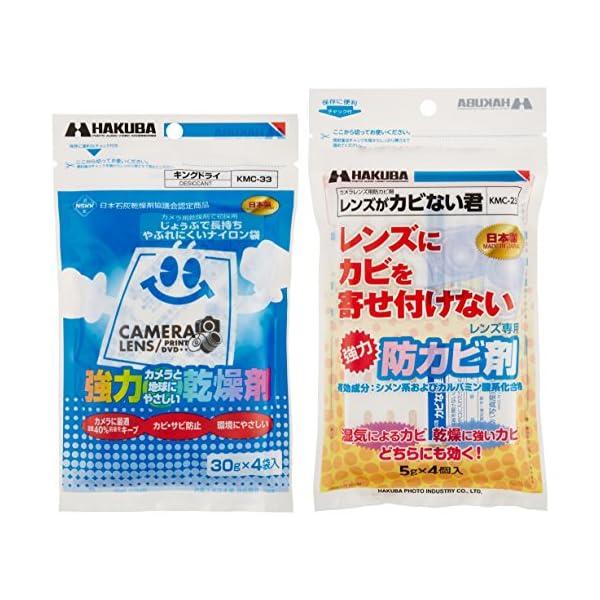 【まとめ買いセット】HAKUBA 防湿・防カビ剤...の商品画像