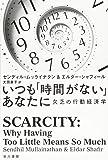 いつも「時間がない」あなたに (ハヤカワ・ノンフィクション文庫)