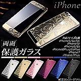 AP 両面保護ガラス iPhone 強度9H 菱形デザイン ミラータイプ ブルー iPhone6/6s AP-TH386-BL-6
