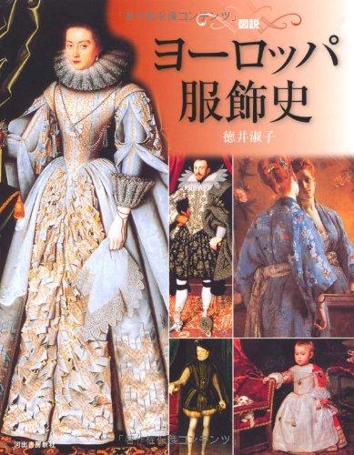 図説 ヨーロッパ服飾史 (ふくろうの本/世界の歴史)