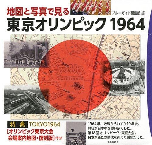 地図と写真で見る東京オリンピック1964 (ブルーガイド)
