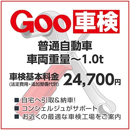 Goo車検-1.0t以下(車検基本料金)