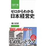 ゼロからわかる日本経営史 (日経文庫)