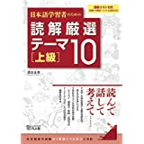 日本語学習者のための 読解厳選テーマ10 [上級]