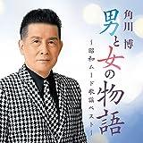 男と女の物語~昭和ムード歌謡ベスト
