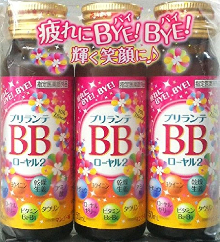 ステーキ移行する悪化する阪本漢法製薬 ブリランテBBローヤル2 50ml×3本セット