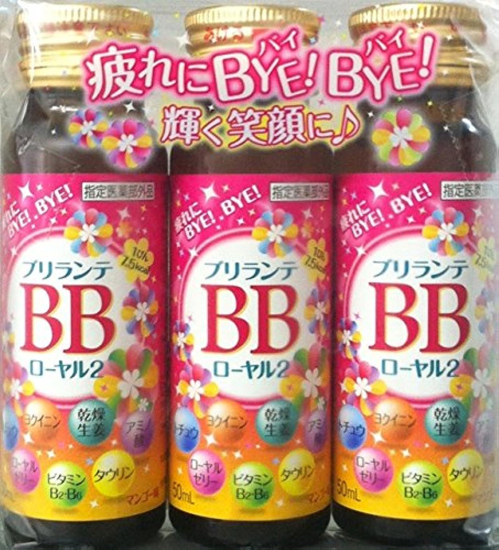 メガロポリスジェム発表阪本漢法製薬 ブリランテBBローヤル2 50ml×3本セット