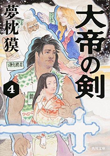 大帝の剣 (4) (角川文庫)の詳細を見る