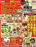 おはよう奥さん 2008年 新年特大号 [雑誌]