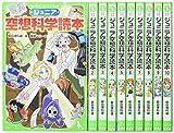 ジュニア空想科学読本角川つばさ文庫1-10巻セット