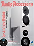 AudioAccessory(オーディオアクセサリー) 176号