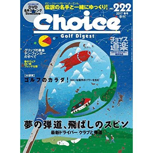 Choice (チョイス) 2017年 05月号 [雑誌]
