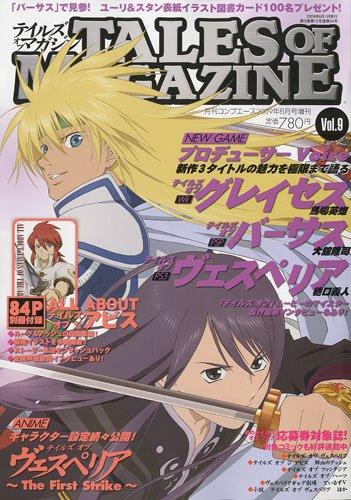 Tales of Magazine (テイルズ・オブ・マガジン) 2009年 06月号 [雑誌]の詳細を見る