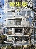 新建築2016年2月号/集合住宅特集