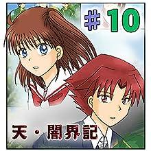 第10話『眠り姫の目覚め』 天・闇界記(漫画版)