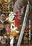 実録・国粋 竜侠 完結編[DVD]